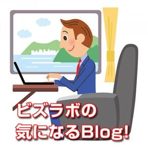 ビズラボの気になる税理士Blog!